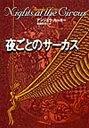 夜ごとのサーカス (文学の冒険) [ アンジェラ・カーター ]