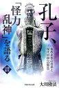 孔子、「怪力乱神」を語る 儒教思想の真意と現代中国への警告 (OR books) [ 大川隆法 ]