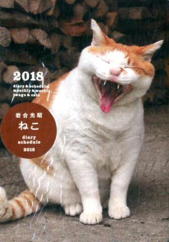 岩合光昭ねこdiary schedule(2018) [ 岩合光昭 ]