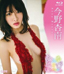 あんなあそび〜悪戯な指【Blu-ray】 [ 今野杏南 ]...:book:16432448