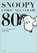 SNOOPY COMIC ALL COLOR 80��s