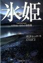 氷姫 エリカ&パトリック事件簿 (集英社文庫) [ カミラ・レックバリ ]