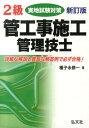 2級管工事施工管理技士実地試験対策新訂版〔(新訂第 [ 種子永修一 ]
