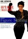Figure Skating GRAPHICS フィギュアスケート日本男子応援ブックEXTRA 速報!世界選手権 羽生結弦「復活と挑戦」 (DIA Collection)
