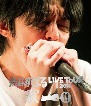 渋谷すばる LIVE TOUR 2016 歌【Blu-ray】 [ 渋谷すばる ]