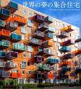 世界の夢の集合住宅 [ アフロ ]