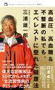 高血圧、高血糖&不整脈の私でも、エベレストに登れた健康法 (...