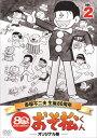 おそ松くん 第2巻 赤塚不二夫生誕80周年/MBSアニメ テレビ放送50周年記念 [ 加藤みどり ]