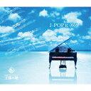 J-POPピアノ [ (V.A.) ]