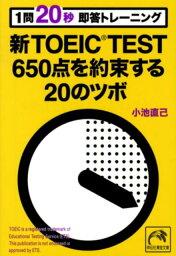1問20秒即答トレーニング新TOEIC TEST 650点を約束する20のツボ (祥伝社黄金文庫) [ 小池直己 ]