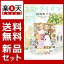 3月のライオン 1-11巻セット [ 羽海野チカ ]