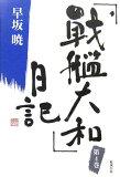 【】「戦艦大和」日記(第4巻) [ 早坂暁 ]