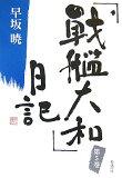 「戦艦大和」日記(第5巻) [ 早坂暁 ]