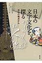 外語, 學習參考書 - 日本の文字文化を探る 日仏の視点から [ クリストフ・マルケ ]