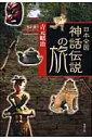 日本全国神話・伝説の旅