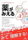 薬がみえる(vol.2) [ 医療情報科学研究所 ]