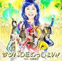 サンバDEわっしょい! feat.九瓏幸子 (初回限定盤B) [ アルスマグナ ]