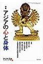 アジアの心と身体 (アジア遊学)