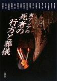 【】東アジアの死者の行方と葬儀 [ 諏訪春雄 ]