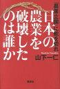 日本の農業を破壊したのは誰か 「農業立国」に舵を切れ [ 山下一仁 ]