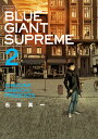 BLUE GIANT SUPREME 2 (ビッグ コミックス〔スペシャル〕) [ 石塚 真一 ]