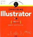 これからはじめるIllustratorの本 CC対応版 Windows & Mac対応 (デザインの学校) [ 佐々木京子(デザイナー) ]
