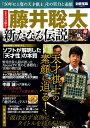 藤井聡太新たなる伝説 「50年に1度の天才棋士」その実力と素...