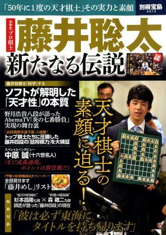藤井聡太新たなる伝説 「50年に1度の天才棋士」その実力と素顔 (別冊宝島)