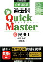 公務員試験過去問新Quick Master(10)第6版 大卒程度対応 民法 1(総則・物権) [ 東京リーガルマインド ]