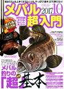 メバル超入門(vol.10)
