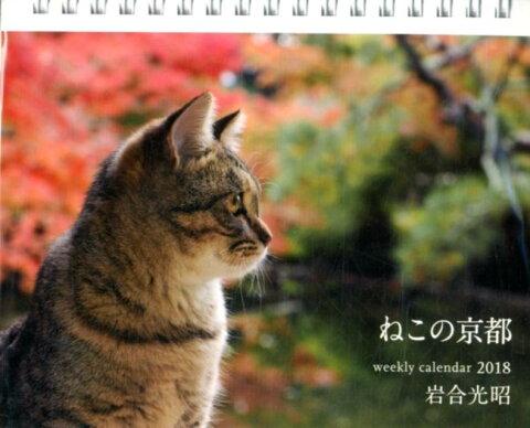岩合光昭ねこの京都weekly calendar(2018) ([カレンダー]) [ 岩合光昭 ]