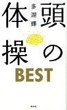 頭の体操BEST [ 多湖輝 ]
