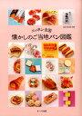 ニッポン全国懐かしのご当地パン図鑑 (Oak mook)
