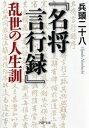 『名将言行録』乱世の人生訓 (PHP文庫) [ 兵頭二十八 ]