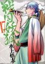 戦国妖狐(17) (ブレイドコミックス) [ 水上悟志 ]