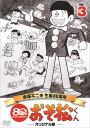 おそ松くん 第3巻 赤塚不二夫生誕80周年/MBSアニメ テレビ放送50周年記念 [ 加藤みどり ]