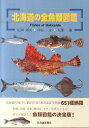 北海道の全魚類図鑑 [ 尼岡邦夫 ]