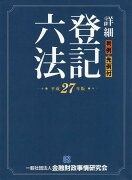 詳細登記六法(平成27年版)