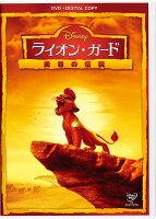 ライオン・ガード/勇者の伝説 DVD(デジタルコピー付き)