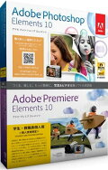 学生・教職員個人版 Photoshop Elements & Premiere Elements 10 日本語版