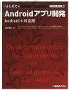 はじめてのAndroidアプリ開発 Android 4対応版 (Technical master) [ 山田祥寛 ]