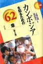 カンボジアを知るための62章第2版 (エリア スタディーズ) 上田広美