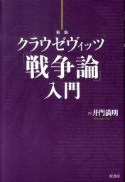 クラウゼヴィッツ「戦争論」入門新版 [ 井門満明 ]