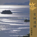 宮城道雄作品集(2CD) [ 唯是震一 ] - 楽天ブックス