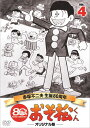 おそ松くん 第4巻 赤塚不二夫生誕80周年/MBSアニメ テレビ放送50周年記念 [ 加藤みどり ]