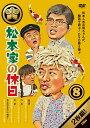 松本家の休日 8 [ 松本人志 ]