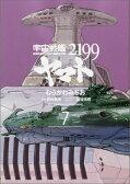宇宙戦艦ヤマト2199(第7巻) [ むらかわみちお ]