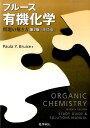 楽天楽天ブックスStudy guide and solutions manual organic [ ポーラ・ユルカニス・ブルース ]