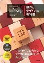 世界一わかりやすいInDesign操作とデザインの教科書 CC/CS6対応 [ ベクトルハウス ]
