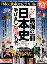 日本史読本完全ガイド